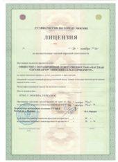 Лицензия ЧОП