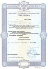 Лицензия на оптовую и розничную торговлю алкоголем