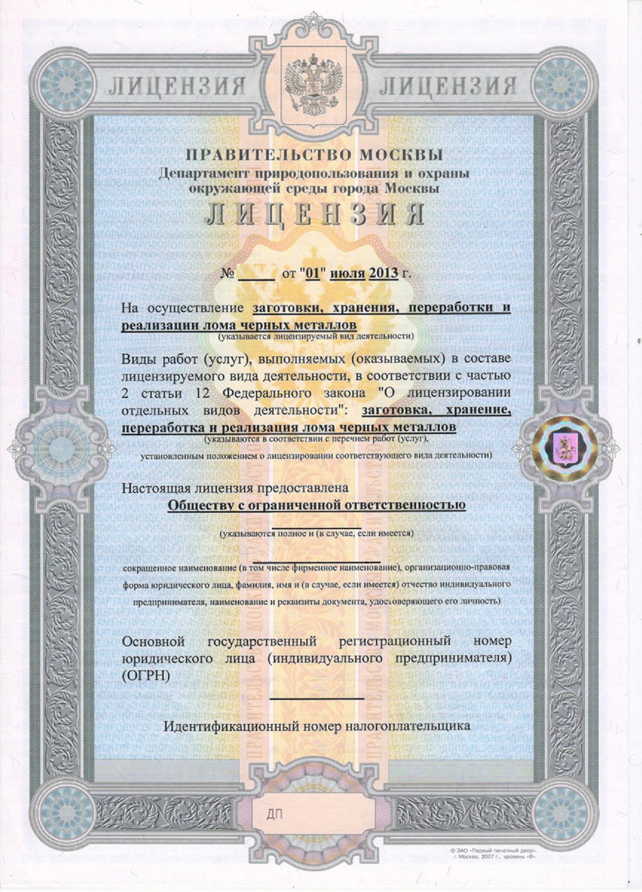 кредит Мособлбанк сколько стоит лицензия на прием металлолома в россии это