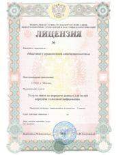 Лицензия на услуги связи