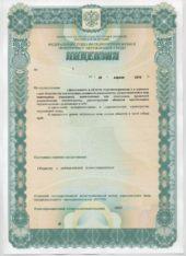 Лицензия росгидромета