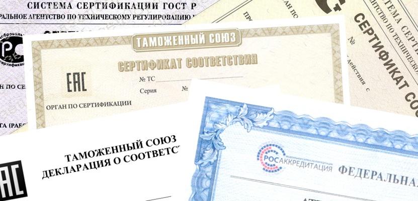 Помощь в оформлении сертификатов